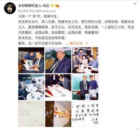 马云撰文悼金庸:若无先生,不知新宝3官方网址否会有阿里